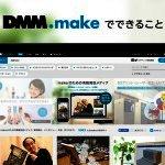 試してみた 【DMM.MAKE 3Dプリント ~ナイロン(ポリアミド)~】 クアッドコプター本体 精度検証編