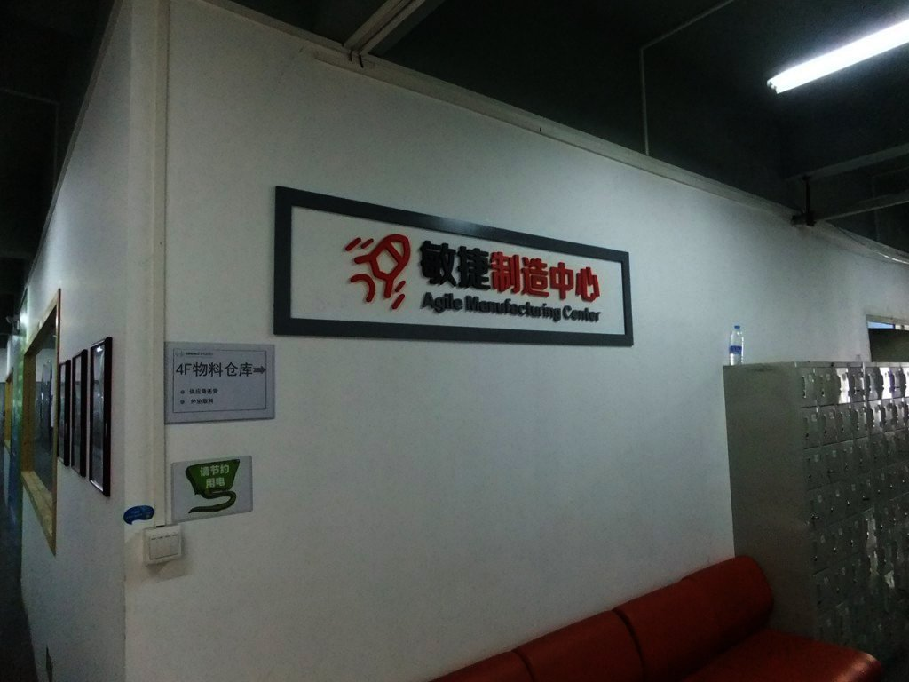 Agile Manufacturing Center
