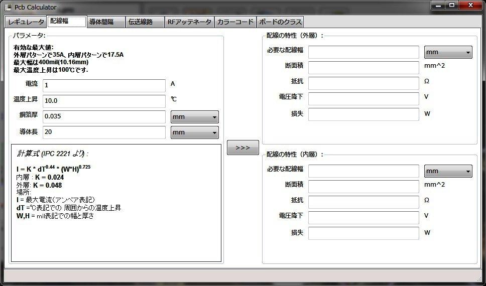 基板設計ソフトウェアKicad 紹介編の画像