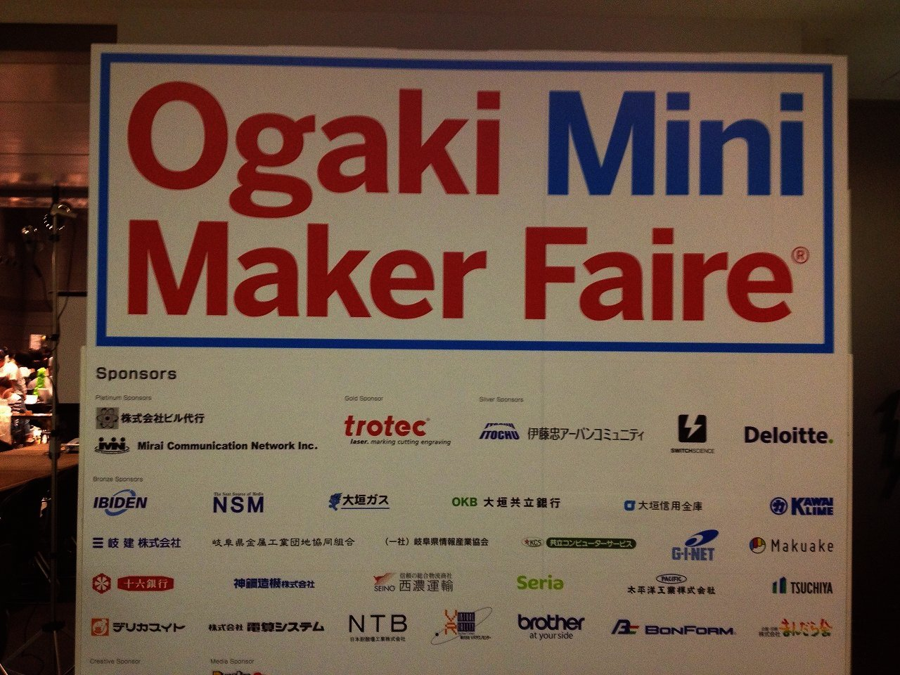 Ogaki Mini Maker Faire 2014 訪問