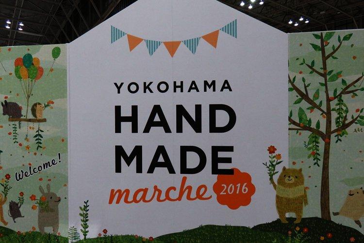 <展示会>横浜ハンドメイドマルシェ