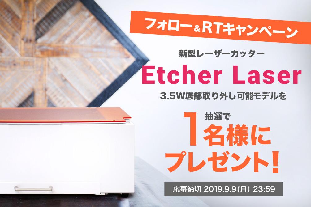 Etcher Laserがもらえる!Twitterフォロー&リツイートキャンペーン