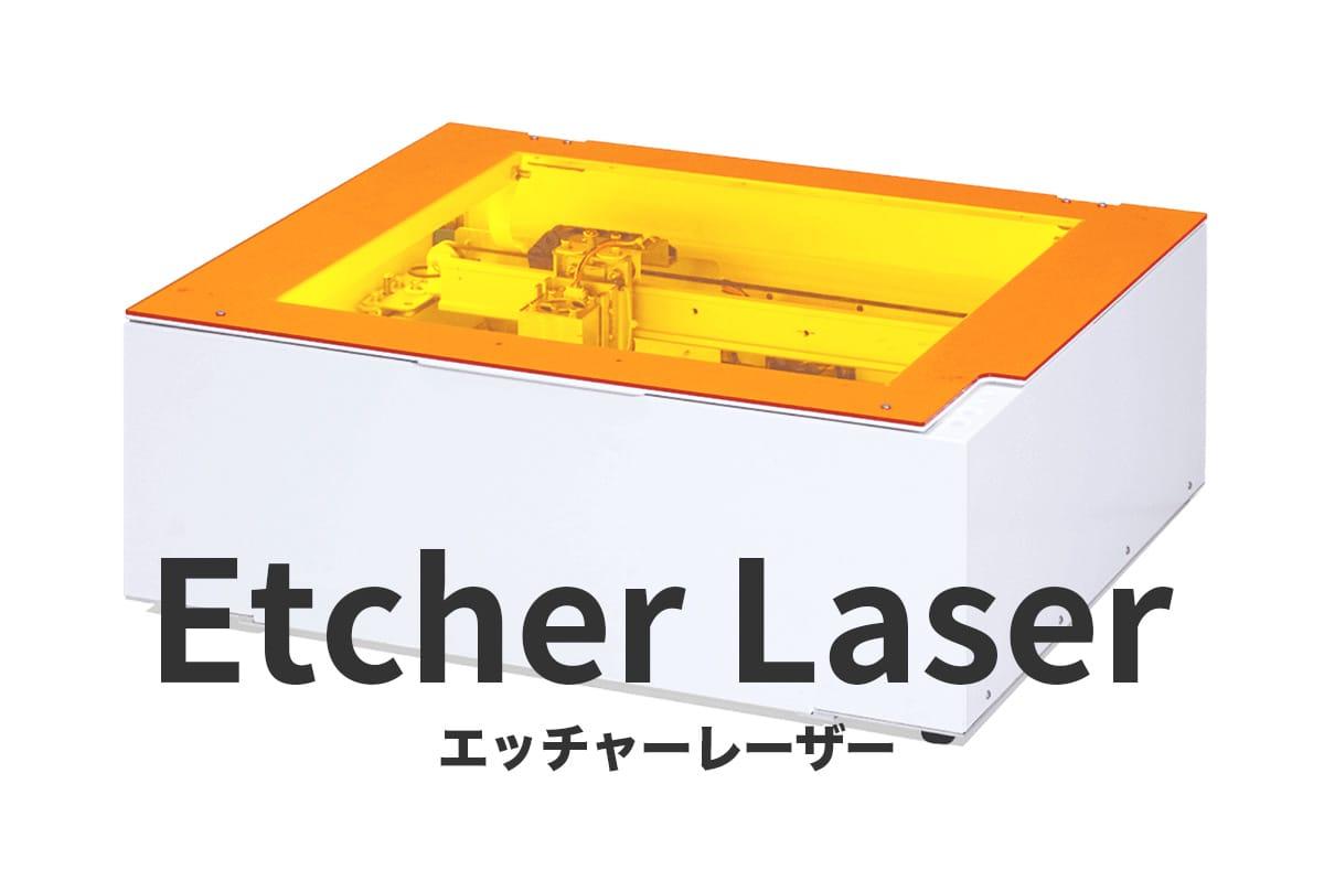 簡単レーザー加工機「Etcher Laser」を今一度ご紹介!