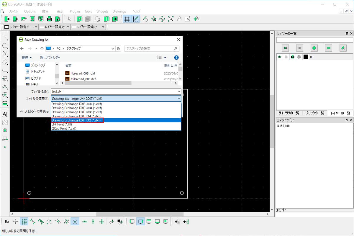 ファイルの種類をR12形式に変更