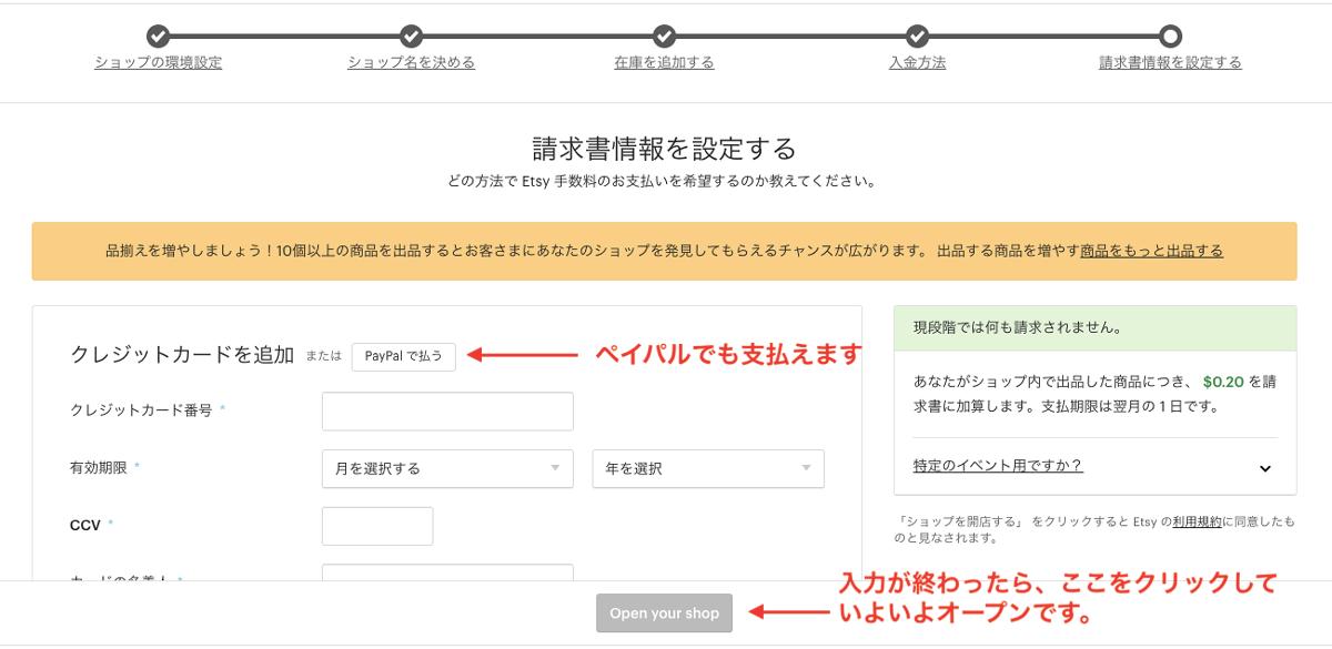 請求書情報を設定する1