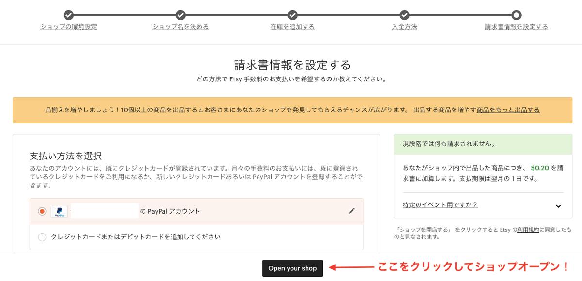 請求書情報を設定する2
