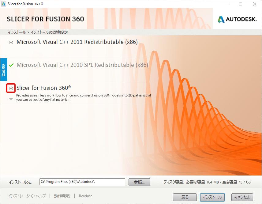 「Slicer For Fusion 360」にチェックが入っていることを確認