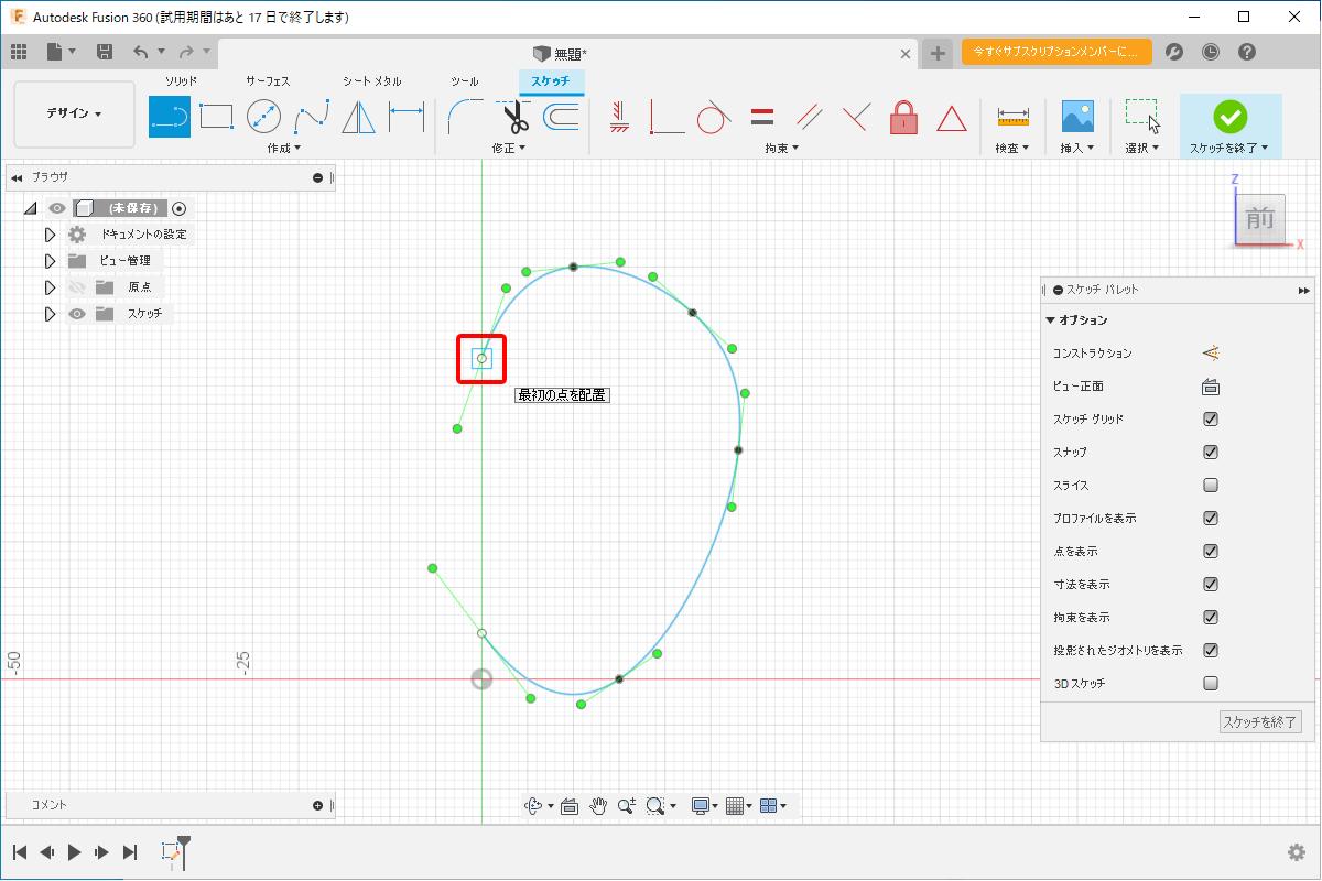 曲線の最初を選択
