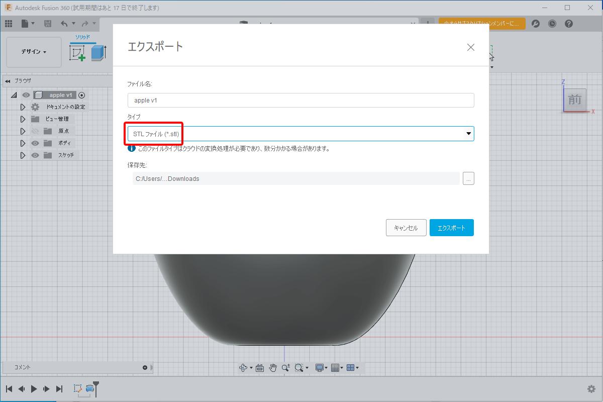 データタイプを「STLファイル(.stl)」にする
