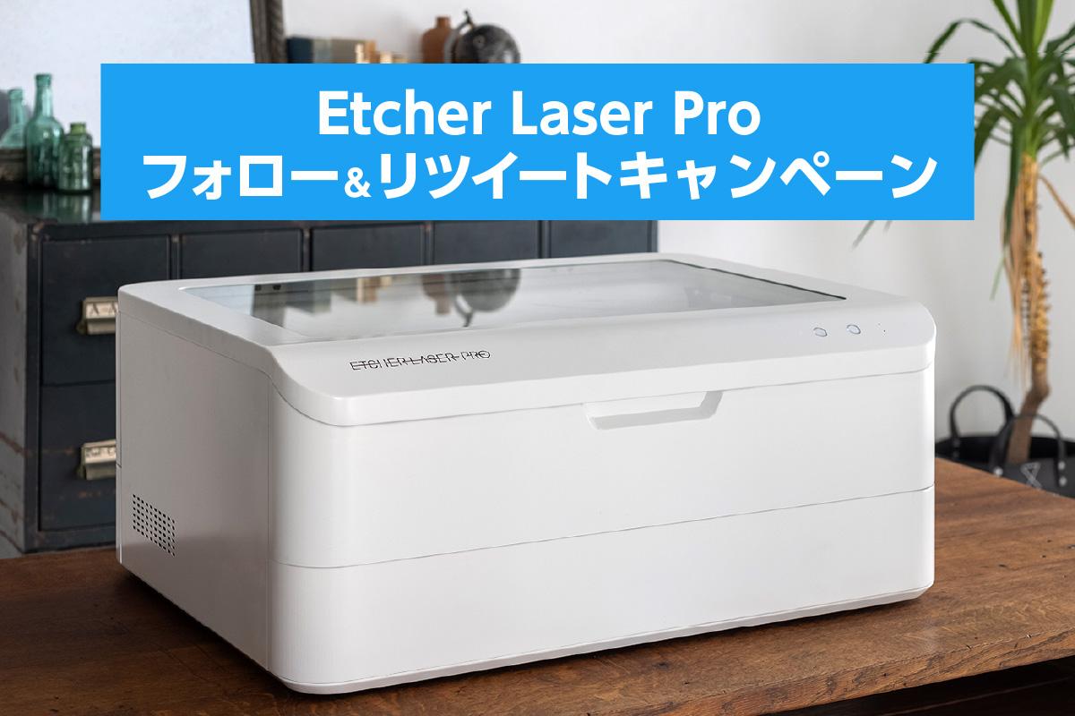 Etcher Laser Proがもらえる!Twitterフォロー&リツイートキャンペーン