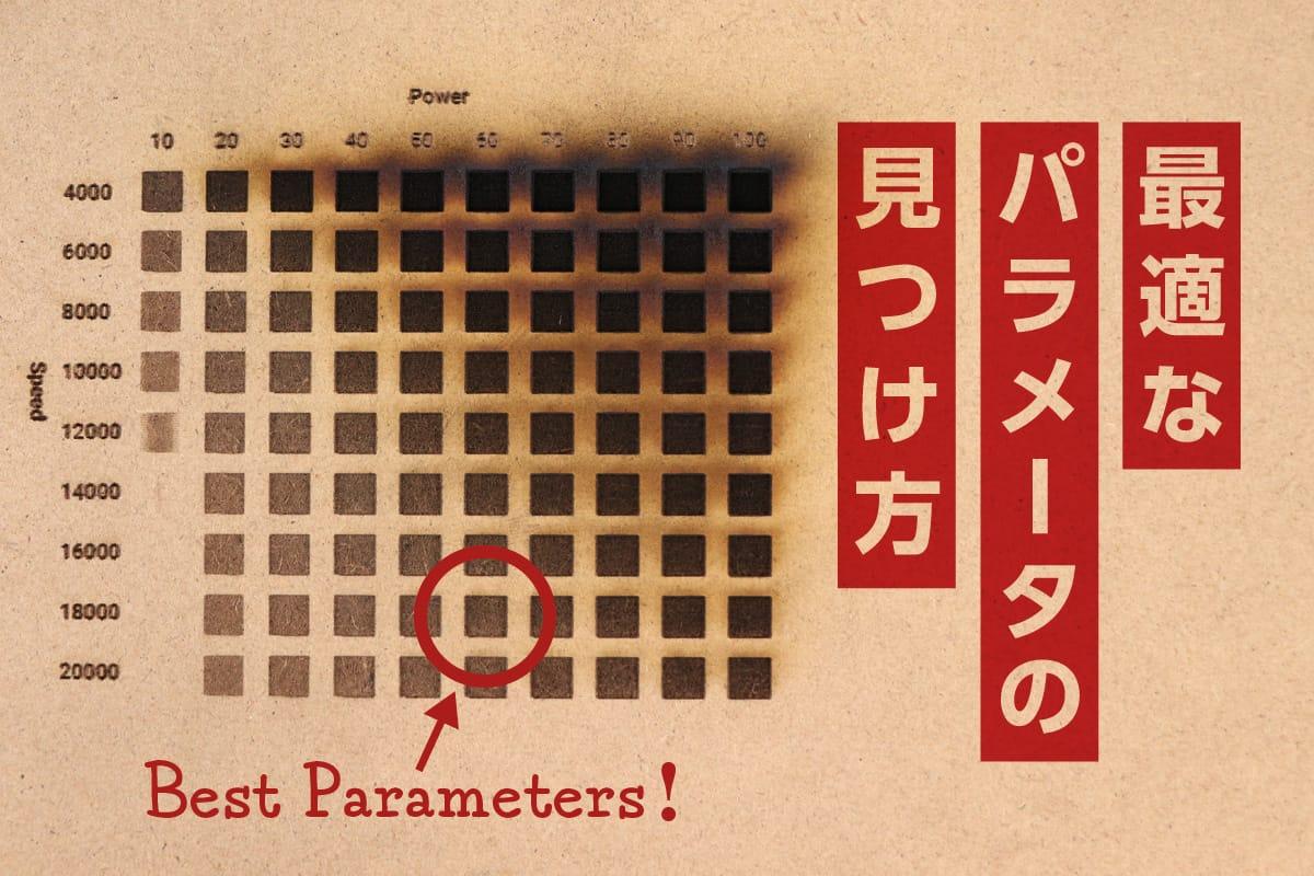 レーザー加工機の最適なパラメータを見つける方法!