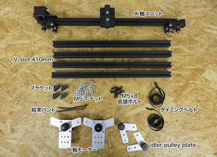 V-slot 410mmX軸ユニット