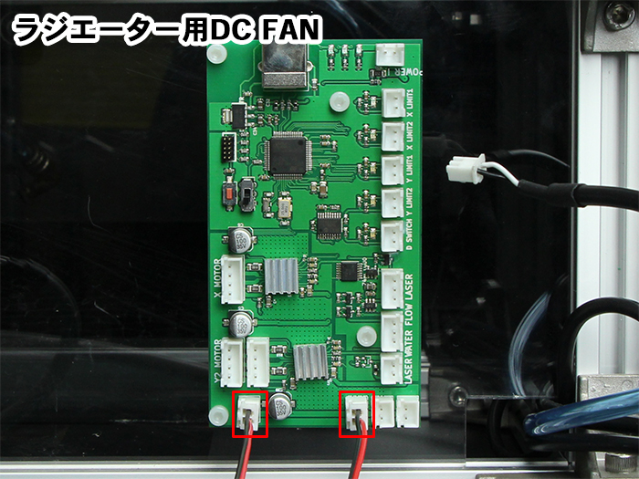 ラジエーター用DCファン