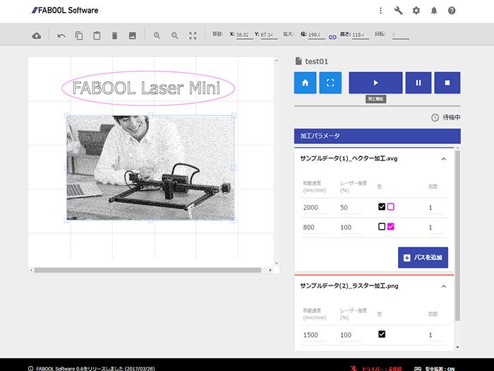 レーザーカッター用ソフトウェアFABOOL Software