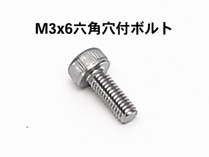 M3x6 六角穴付ボルト
