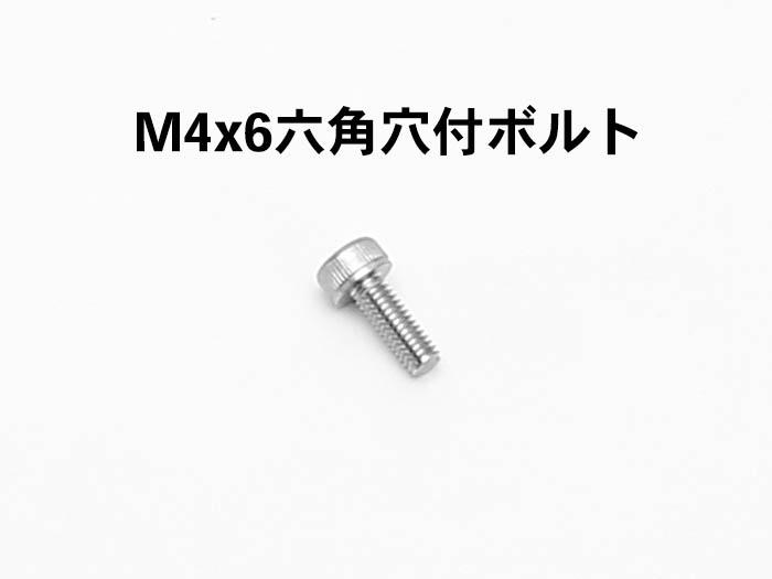 M4x6六角穴付ボルト