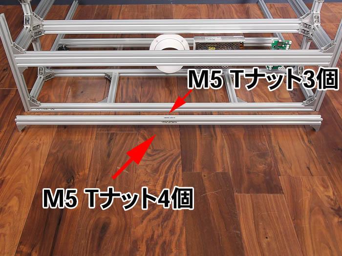 フレーム上面横面にM5Tナット挿入
