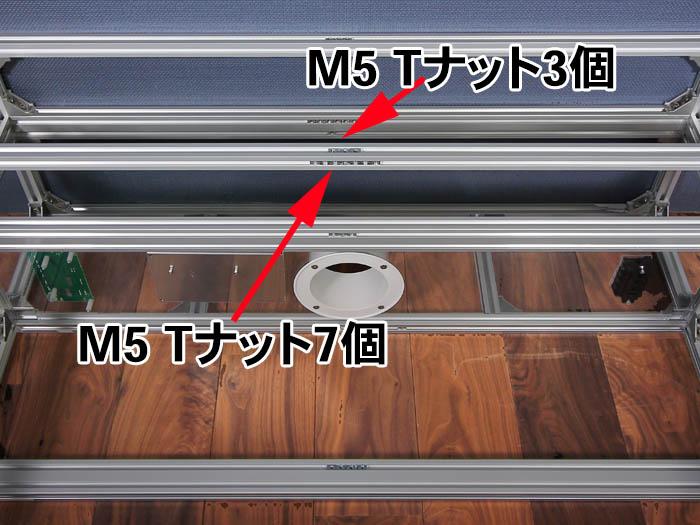 裏側から見たM5Tナットの個数